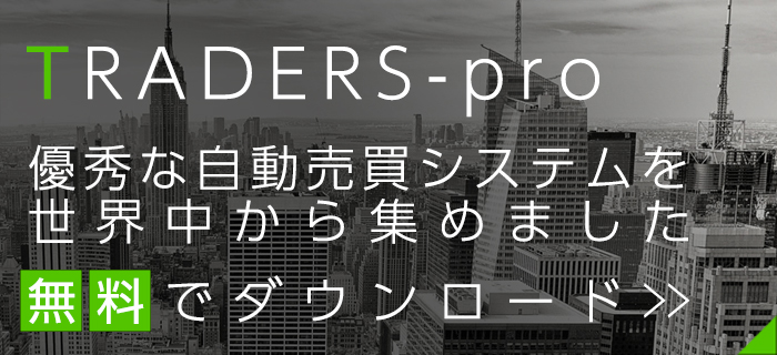 TRADERS-pro【トレプロ】