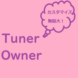 チューナー・オーナー【TRADERS-pro:トレプロ】