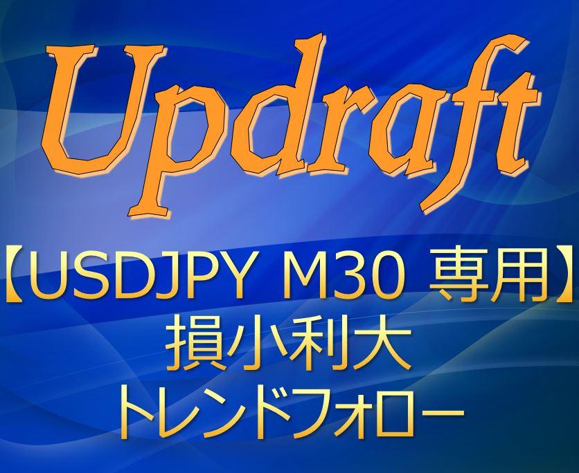 【Updraft】上昇気流に乗る!USDJPY M30 トレンドフォロー【TRADERS-pro:トレプロ】