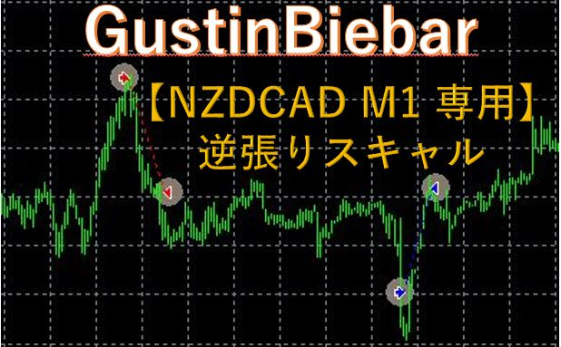 【GustinBiebar】突風を利用する!NZDCAD M1 逆張りスキャル【TRADERS-pro:トレプロ】