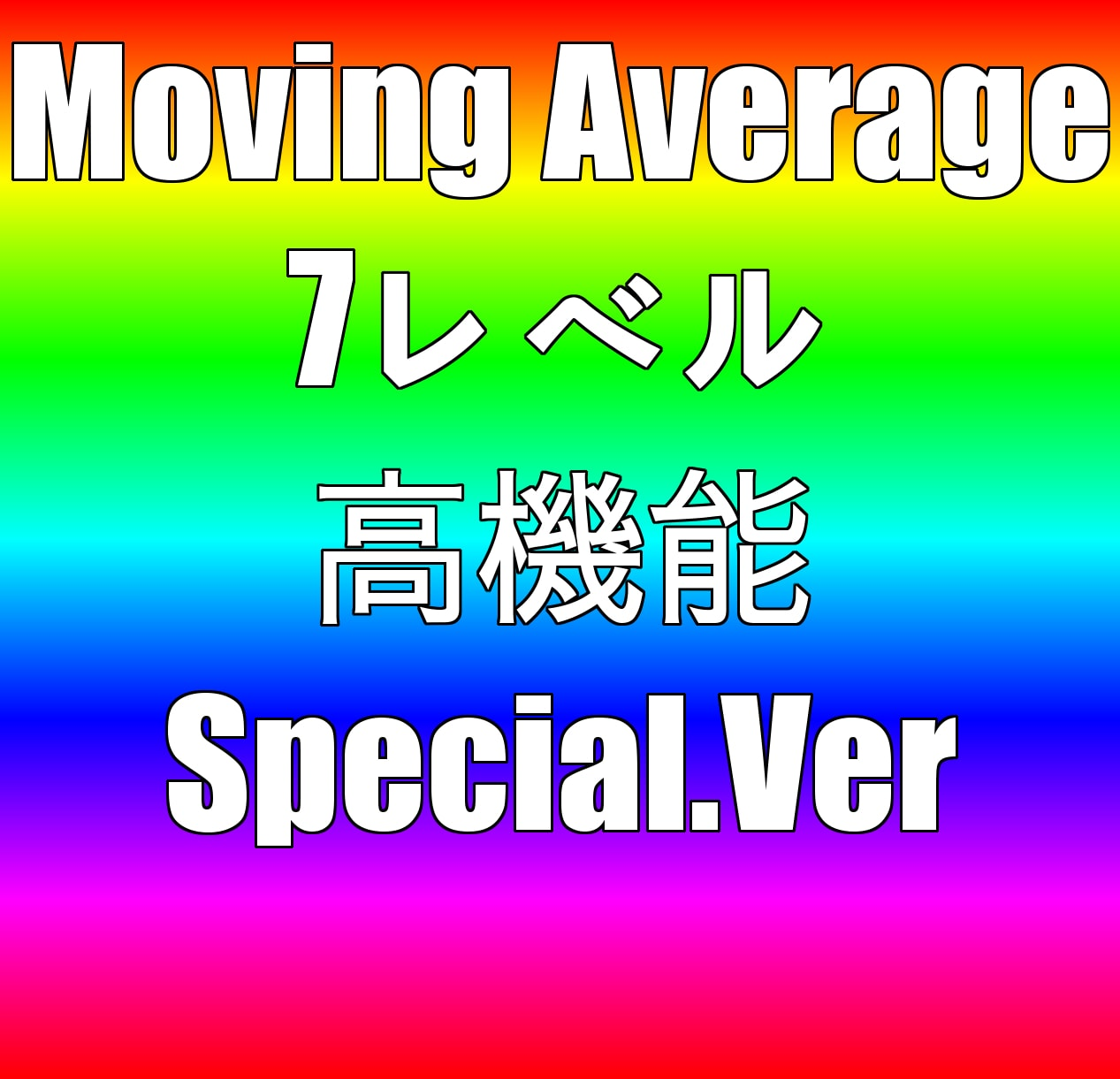 Moving 7-2【TRADERS-pro:トレプロ】