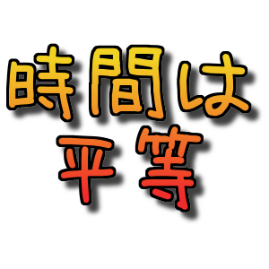 時間は平等【TRADERS-pro:トレプロ】