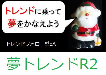 夢トレンドR2【TRADERS-pro:トレプロ】